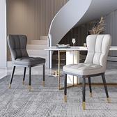 餐椅 現代簡約北歐輕奢餐椅家用餐椅酒店餐廳靠背凳子梳妝洽談網紅椅子【八折搶購】