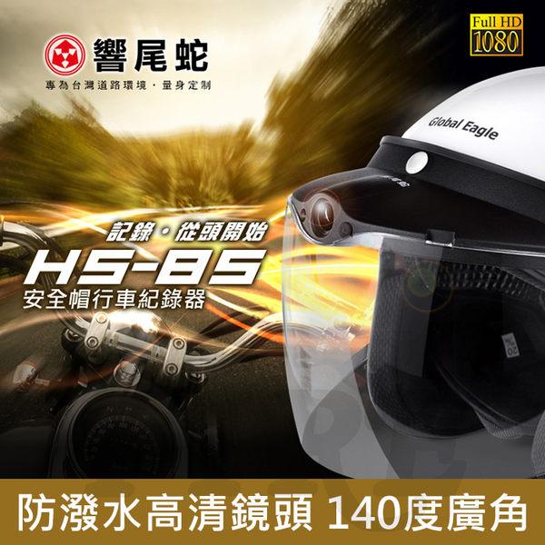 【升級16G記憶卡+車充頭】響尾蛇 HS-85 機車安全帽簷式 行車紀錄器 重機 WIFI 保固18個月 公司貨