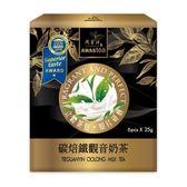 阿華師碳培鐵觀音奶茶150G
