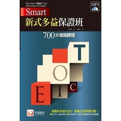 Smart新式多益保證班(700分進階課程)