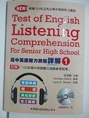 【書寶二手書T7/高中參考書_AZN】高中英語聽力測驗(1)詳解本_李冠勳