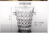 冰桶 加厚玻璃冰桶無鉛玻璃雙耳冰桶創意冰粒桶紅酒香檳桶玻璃冰桶酒吧 米蘭潮鞋館 YYJ