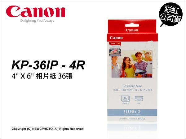 Canon SELPHY KP-36IP KP36 4X6 相片紙 適CP-800 CP-900 36張 另有KP-108 薪創