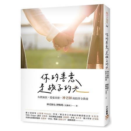 你的善意,是孩子的光:有教無淚,從愛出發,神老師的陪伴全教養