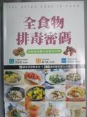 【書寶二手書T3/養生_ZDQ】全食物排毒密碼_康鑑文化