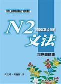 (二手書)新日本語能力測驗N2文法模擬試題&解析:排序問題集