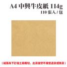 A4 中興牛皮紙 114磅 (110張) /包 ( 此為訂製品,出貨後無法退換貨 )