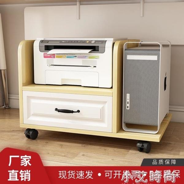 電腦主機放置柜桌下置物架打印機架落地臺式機箱收納架機托主機柜 NMS小艾新品