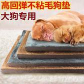 加厚寵物墊子狗床墊空調房用毛大狗墊可拆洗 BF3601『寶貝兒童裝』