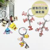 ☆小時候創意屋☆迪士尼 正版授權 銀製四花樣 鑰匙圈 吊飾 婚禮小物 米奇 史迪奇 維尼 奇奇蒂蒂