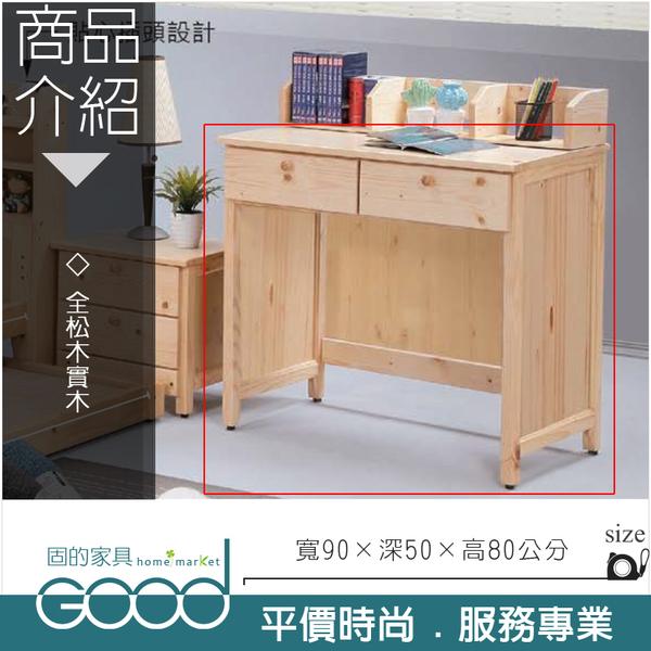 《固的家具GOOD》152-4-AK 松木書桌/不含書架【雙北市含搬運組裝】