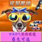 狗狗眼鏡寵物眼鏡寵物眼鏡可摺疊六色泰迪眼鏡狗狗太陽鏡犬墨鏡防風防嗮防護鏡 智能生活館