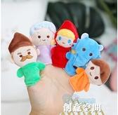 大灰狼小紅帽故事手指偶動物手偶毛絨玩具寶寶講故事安撫手套玩偶 創意新品