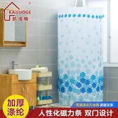 加厚浴室防水防寒浴罩衛生間浴簾保溫保暖吊掛式圓形浴帳