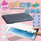 簡約口罩收納盒【加價購】台灣現貨【G239】黑色