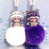 汽車掛件韓版可愛創意潮車內吊飾車用掛飾裝飾品擺件  LY5177『時尚玩家』