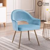 E-home Agnes艾格妮斯絨布鍍金腳休閒椅-三色可選水藍