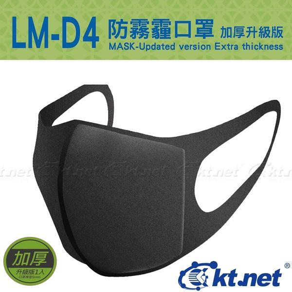 【2入】 防霧霾口罩加厚升級版 防霾PM2.5 防花粉,防塵,防病毒 可重覆水洗 貼合臉型