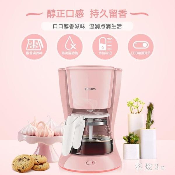220V 夏季新款美式家用咖啡機 小型滴濾式咖啡壺 aj9542『科炫3C』
