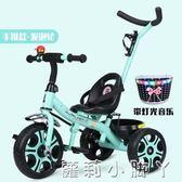 兒童三輪車腳踏車1-3-5歲大號單車輕便手推車女孩童車2-6歲男 NMS蘿莉小腳ㄚ