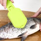 不鏽鋼帶蓋魚鱗刨刀 廚房 去鱗 鱗片 料理 鮮魚 烹飪 掛孔 懸掛 清洗 衛生【Q242-1】MY COLOR