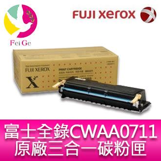 富士全錄 FujiXerox DocuPrint CWAA0711 原廠原裝三合一碳粉匣 (含光鼓及清潔組)(適用 DP2065, DP3055)