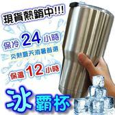 BS貝殼【ZA304】304不銹鋼冰霸杯 保冰 保冷 保溫杯 杯子 水杯 隨身杯 # 現貨 (單賣-密封蓋)