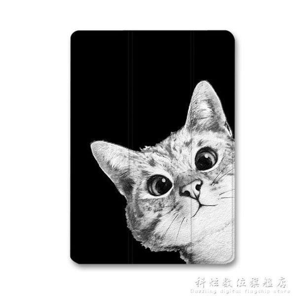 ipad保護套新款iPad air2蘋果mini5迷你3平板9.7電腦6保護套Pro11 科炫數位