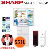 【SHARP夏普】551L 自動除菌離子變頻觸控對開冰箱 SJ-GX55ET 白/紅 含基本安裝 免運費