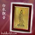 白衣觀音雷射金相框【十方佛教文物】