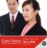 【軟體採Go網】IDEA意念圖庫 東方影像系列(05)男女上班族