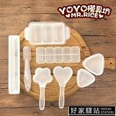 飯團模具套裝三角形diy米飯便當做壽司工具卡通磨具家用套餐