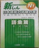 (二手書)N1日本語能力試驗對策 - 語彙篇