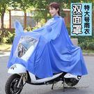電動車帶可拆卸雙面罩透明帽檐雨披男女 【...