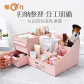 桌面化妝品收納盒抽屜式整理盒首飾箱塑料化妝護膚品收納箱盒  WD初語生活館