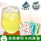★台灣茶人★頂級御賞文山綠茶3角立體茶包(單包入)