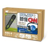 LiveABC超值組合:點讀筆+Step by step聽懂CNN