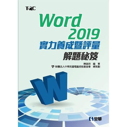 Word 2019實力養成暨評量解題秘笈
