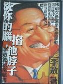 【書寶二手書T3/政治_JSR】洗你的腦,掐他脖子-李敖總統挑戰書_李敖