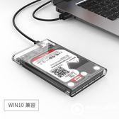 移動硬盤盒外殼usb3.0外置讀取2.5寸筆記本固態外接硬盤盒子