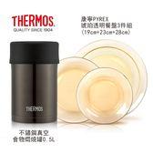 【THERMOS膳魔師】不鏽鋼真空食物燜燒罐0.5L+康寧琥珀透明餐盤3件組(黑色)