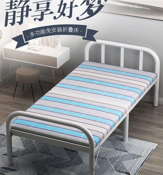 折疊床單人午休辦公室午睡簡易便攜家用陪護床成人出租屋木板鐵床 創時代3c館 YJT