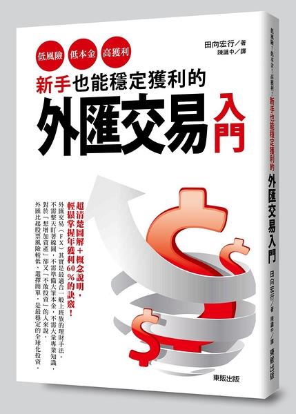 (二手書)新手也能穩定獲利的外匯交易入門:低風險、低本金、高獲利!