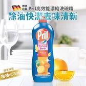 Pril高效能濃縮洗碗精653ml-柑橘x3【原價465↘限時優惠中!!】