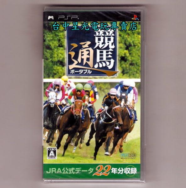 【PSP原版片 可刷卡】☆ 賽馬通 攜帶版 收錄 JRA 官方資料 22 年份 ☆純日版全新品