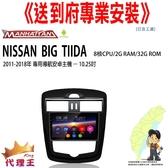 《免費到府安裝》NISSAN BIG TIIDA 恆溫11-18年專用導航 安卓主機