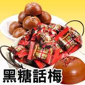馬來西亞黑糖話梅 300g小包裝 [MA95550218] 千御國際(0717-0726限購一個)