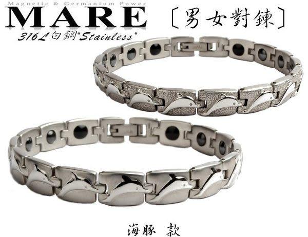 【MARE-316L白鋼】男女對鍊 系列:海豚 (2 ) 款