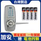 KL502P 加安 G2X2LED0AAX3 磨砂銀色 電子按鍵密碼扳手鎖 密碼鎖 電子鎖 按鍵密碼水平鎖