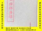 二手書博民逛書店罕見來果禪師廣錄Y233701 高旻來果 上海古籍出版社